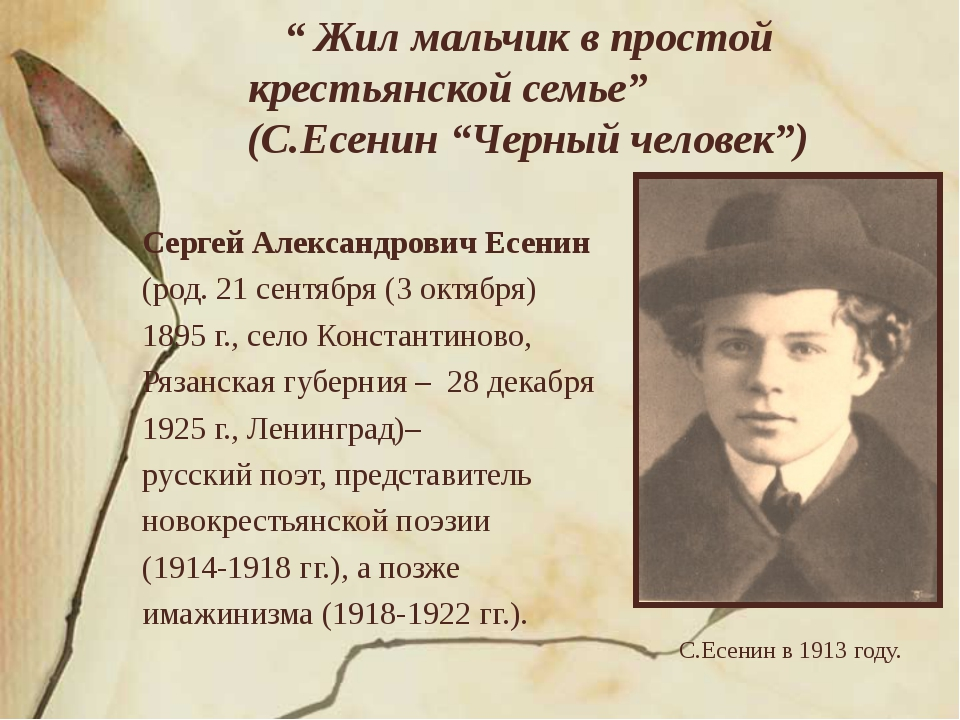 """"""" Жил мальчик в простой крестьянской семье"""" (С.Есенин """"Черный человек"""") Серге..."""