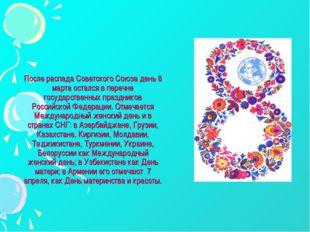 После распада Советского Союза день 8 марта остался в перечне государственных