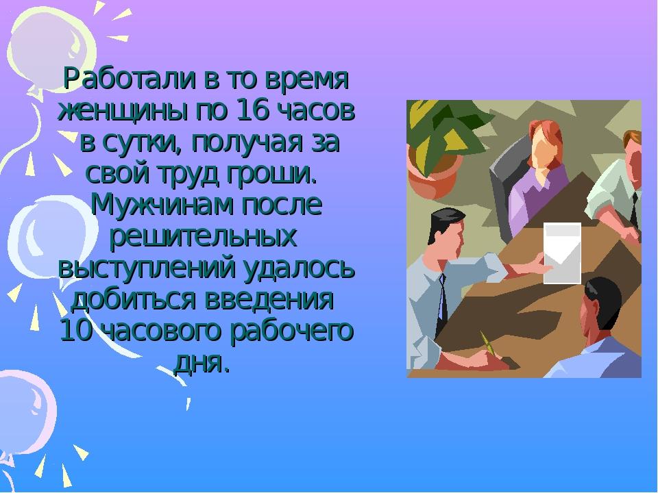 Работали в то время женщины по 16 часов в сутки, получая за свой труд гроши....