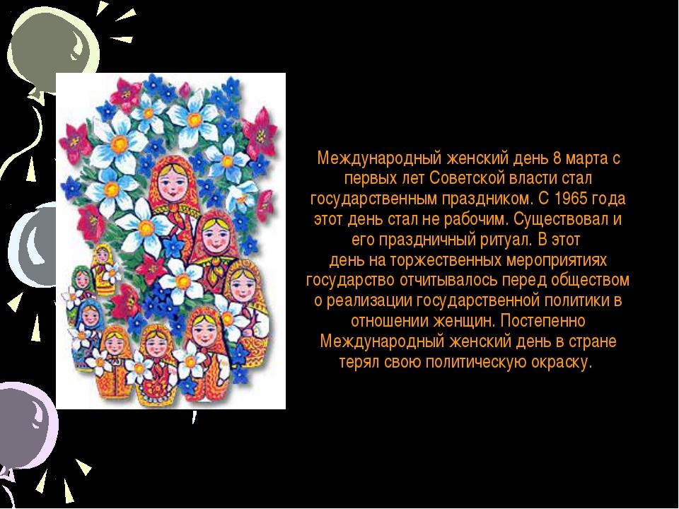 Международный женский день 8 марта с первых лет Советской власти стал госуда...