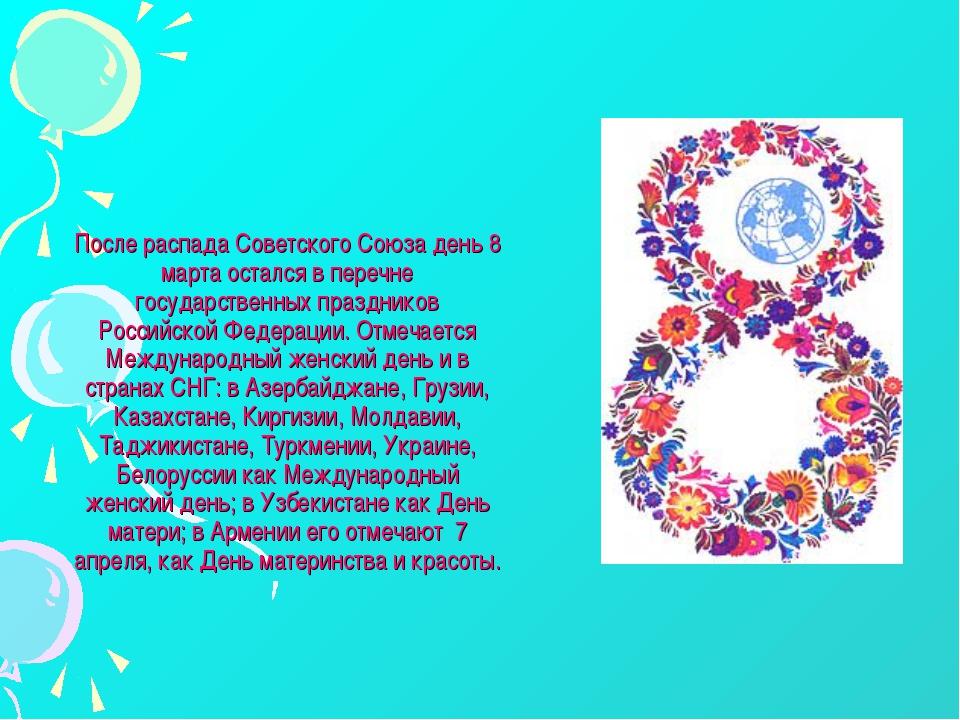 После распада Советского Союза день 8 марта остался в перечне государственных...