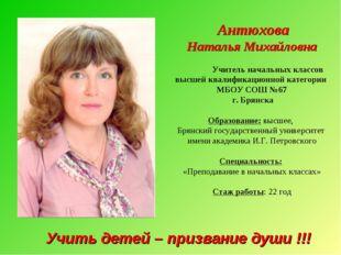 Антюхова Наталья Михайловна  Учитель начальных классов высшей квалификацио