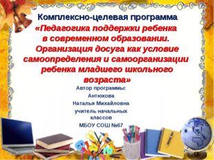 Комплексно-целевая программа «Педагогика поддержки ребенка в современном обр