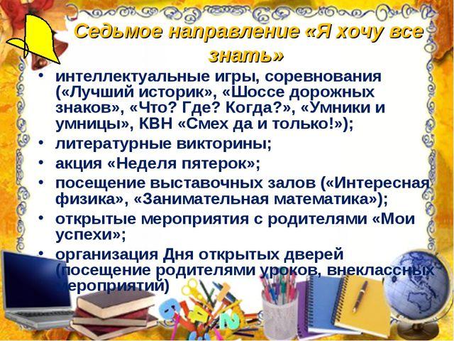 Седьмое направление «Я хочу все знать» интеллектуальные игры, соревнования («...