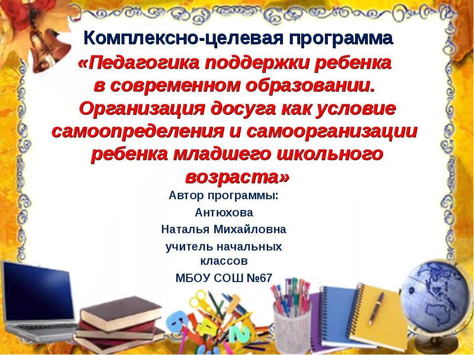 Комплексно-целевая программа «Педагогика поддержки ребенка в современном обр...
