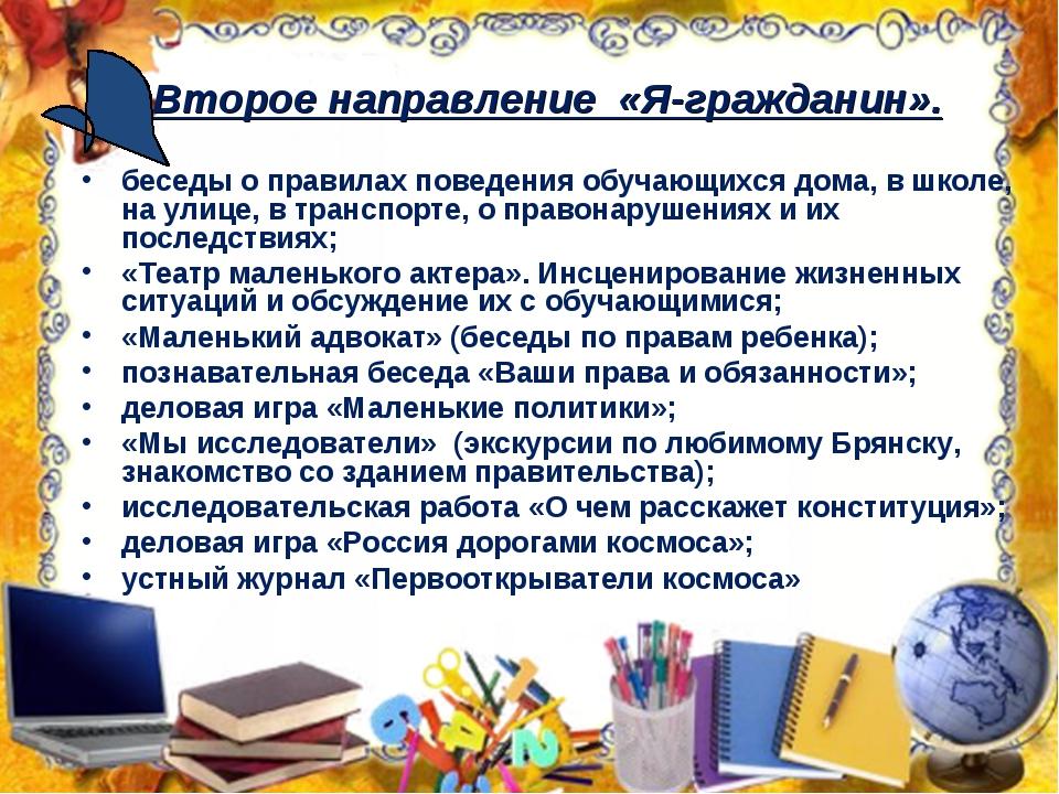 Второе направление «Я-гражданин». беседы о правилах поведения обучающихся дом...