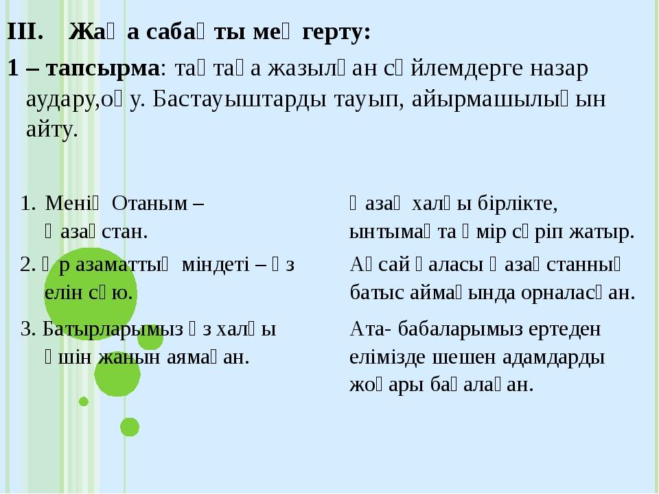 III. Жаңа сабақты меңгерту: 1 – тапсырма: тақтаға жазылған сөйлемдерге назар...