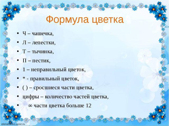 Ч – чашечка, Л – лепестки, Т – тычинка, П – пестик, 1 – неправильный цветок,...