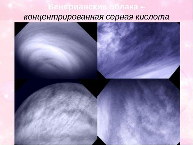 Венерианские облака – концентрированная серная кислота