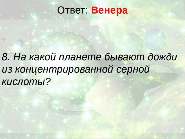 Ответ: Венера 8. На какой планете бывают дожди из концентрированной серной ки...