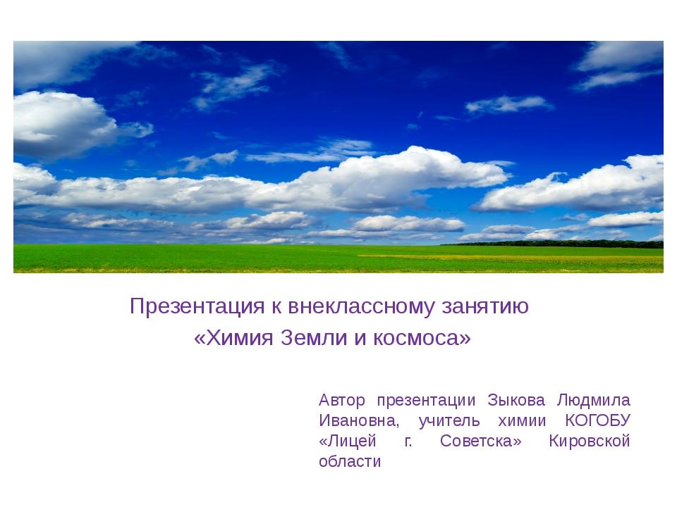 Презентация к внеклассному занятию «Химия Земли и космоса» Автор презентации...