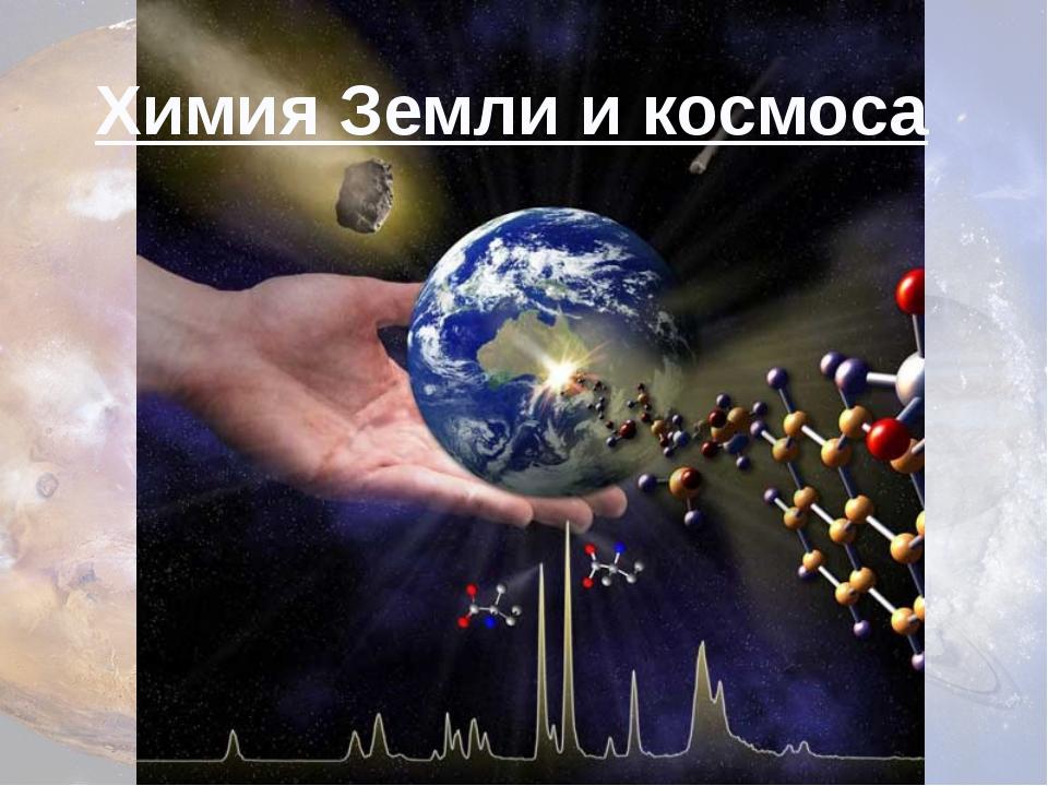 Химия Земли и космоса