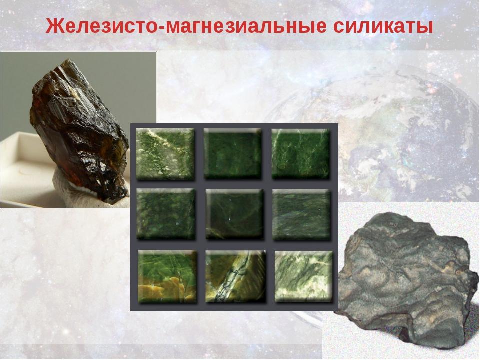 Железисто-магнезиальные силикаты