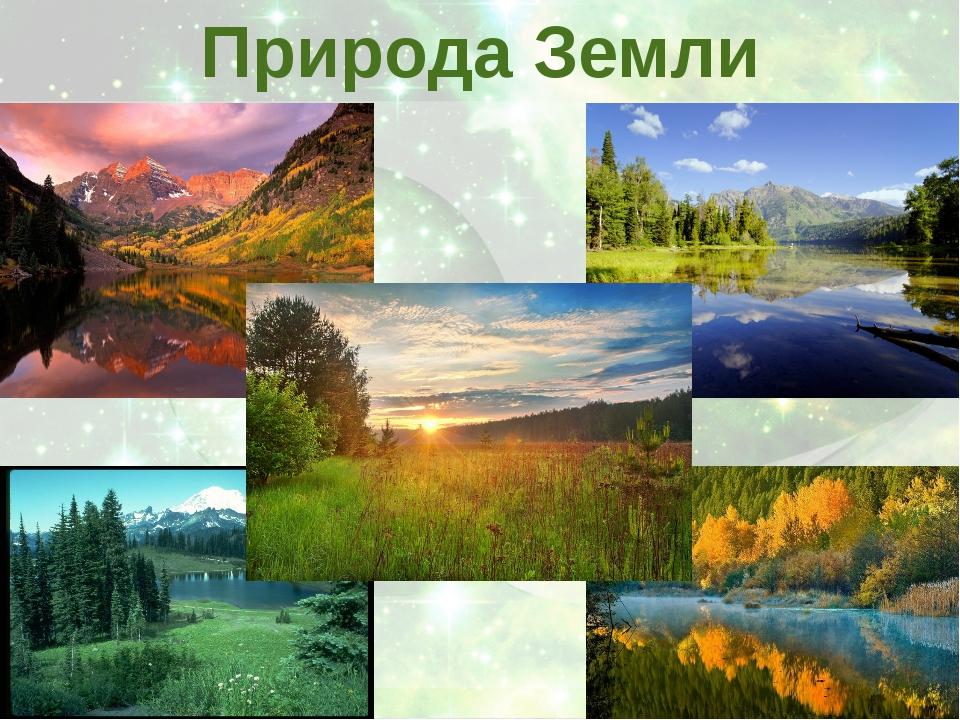 Природа Земли