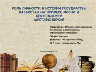 Направление: Исторические памятники Казахстана и перспективные туристические
