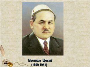 Мустафа Шокай (1890-1941)