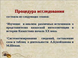 Процедура исследования состояла из следующих этапов: Изучение и анализа разли