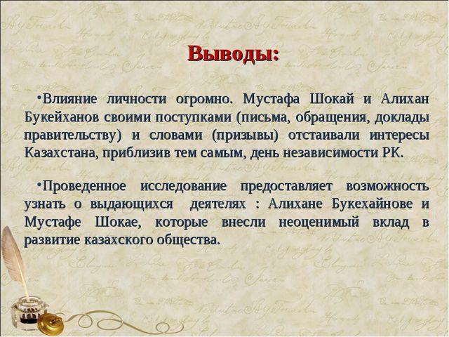 Выводы: Влияние личности огромно. Мустафа Шокай и Алихан Букейханов своими по...