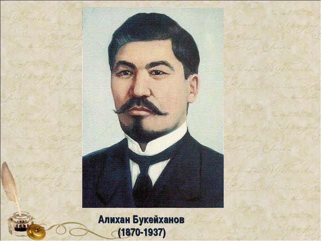 Алихан Букейханов (1870-1937)