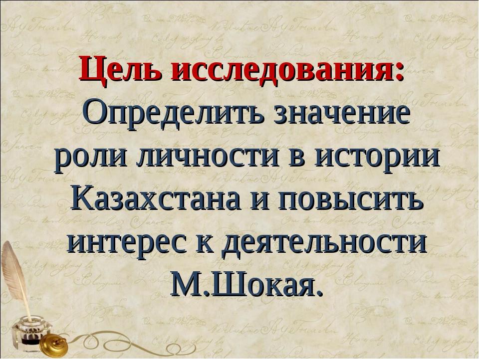 Цель исследования: Определить значение роли личности в истории Казахстана и п...
