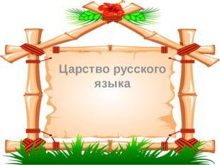 Царство русского языка