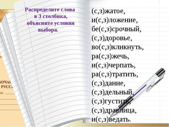 (с,з)жатое, и(с,з)ложение, бе(с,з)срочный, (с,з)доровье, во(с,з)кликнуть, ра(...