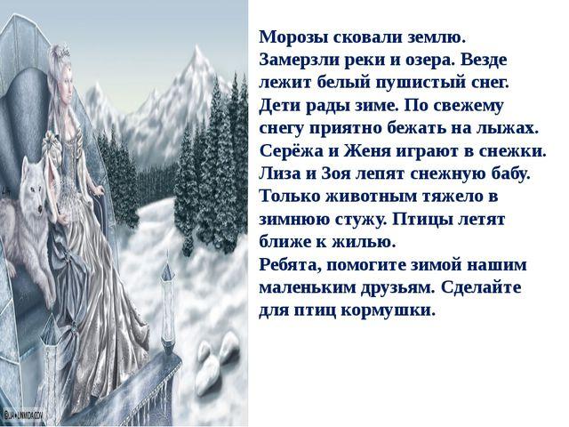 Морозы сковали землю. Замерзли реки и озера. Везде лежит белый пушистый снег....