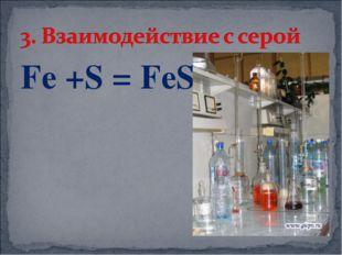 Fe +S = FeS