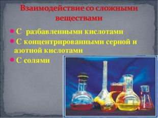 С разбавленными кислотами С концентрированными серной и азотной кислотами С с