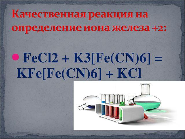 FeCl2 + K3[Fe(CN)6] = KFe[Fe(CN)6] + KCl