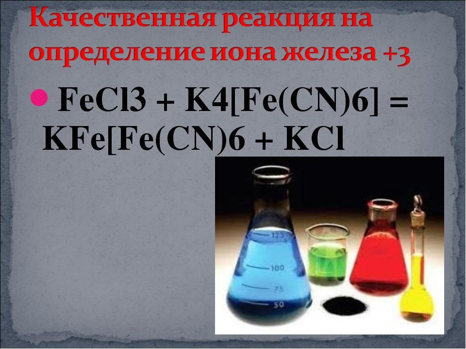 FeCl3 + K4[Fe(CN)6] = KFe[Fe(CN)6 + KCl
