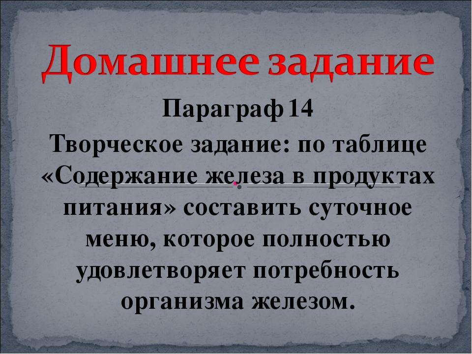Параграф 14 Творческое задание: по таблице «Содержание железа в продуктах пит...