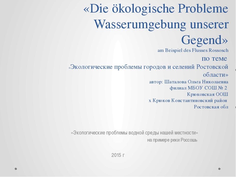 «Die ökologische Probleme Wasserumgebung unserer Gegend» am Beispiel des Flu...