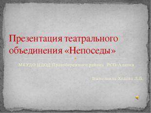 МКУДО ЦДОД Правобережного района РСО-Алания Выполнила Ходова Л.Б. Презентация