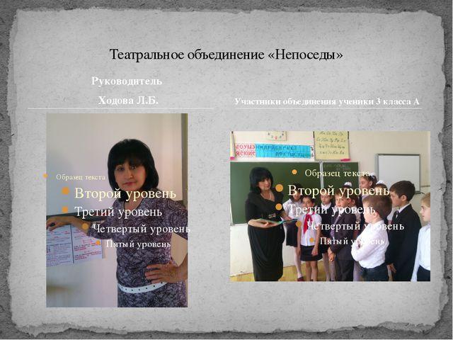 Участники объединения ученики 3 класса А Театральное объединение «Непоседы» Р...