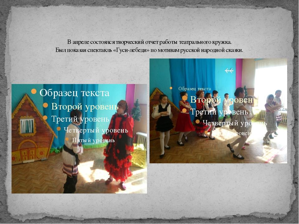 В апреле состоялся творческий отчет работы театрального кружка. Был показан с...