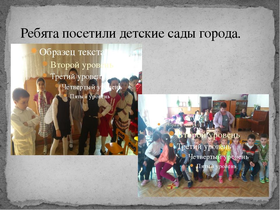 Ребята посетили детские сады города.