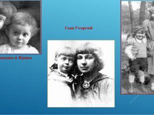 Дочери Ариадна и Ирина Сын Георгий