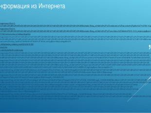 Информация из Интернета https://yandex.ru/images/search?text=%D0%9C%D0%B0%D1%
