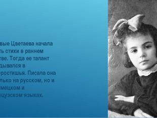 Впервые Цветаева начала писать стихи в раннем детстве. Тогда ее талант уклад