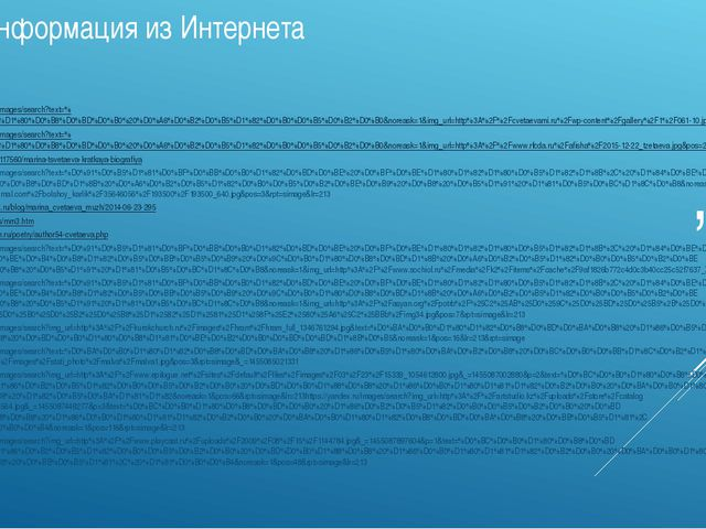Информация из Интернета https://yandex.ru/images/search?text=%D0%9C%D0%B0%D1%...