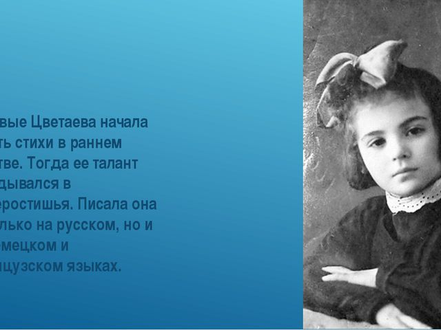 Впервые Цветаева начала писать стихи в раннем детстве. Тогда ее талант уклад...