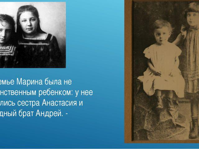 В семье Марина была не единственным ребенком: у нее имелись сестра Анастасия...