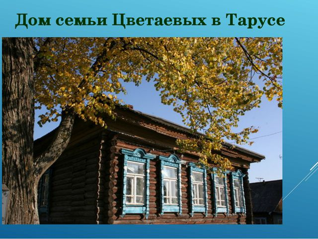 Дом семьи Цветаевых в Тарусе