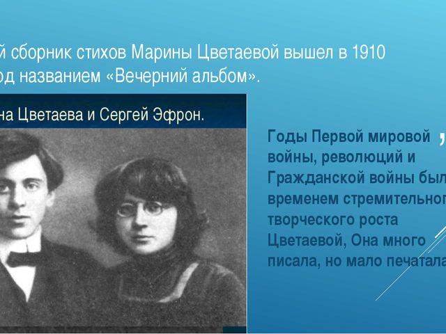 Первый сборник стихов Марины Цветаевой вышел в 1910 году под названием «Вечер...