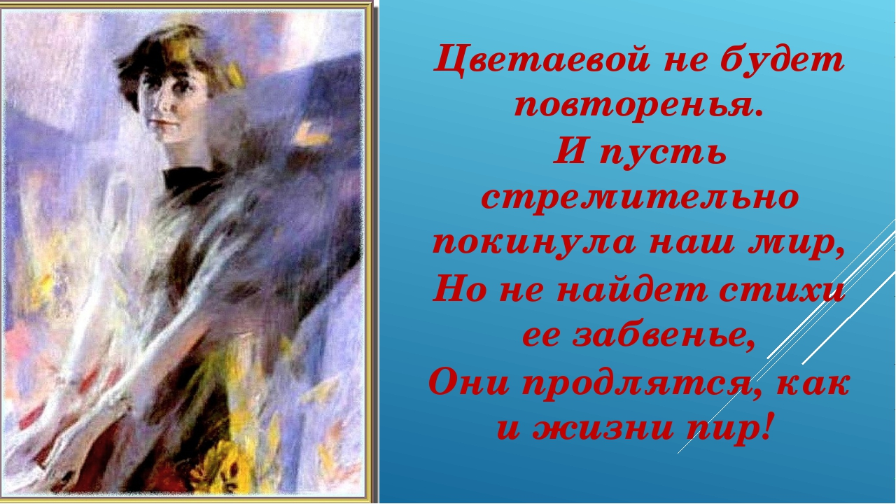 Цветаевой не будет повторенья. И пусть стремительно покинула наш мир, Но не н...