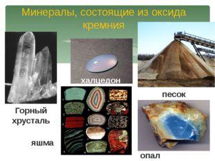 Минералы, состоящие из оксида кремния опал халцедон Горный хрусталь песок яшма