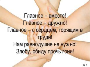 Главное – вместе! Главное – дружно! Главное – с сердцем, горящим в груди! Нам