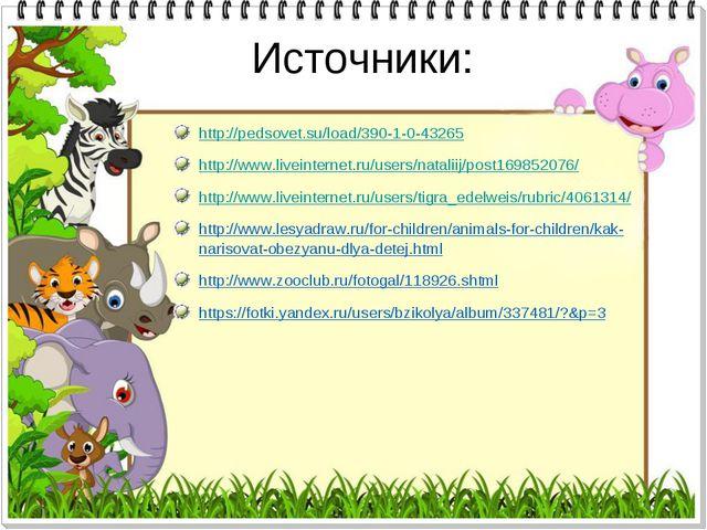 Источники: http://pedsovet.su/load/390-1-0-43265 http://www.liveinternet.ru/u...