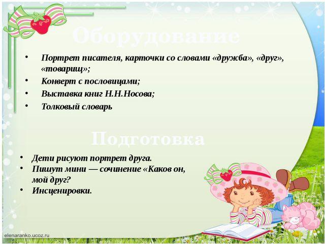 Портрет писателя, карточки со словами «дружба», «друг», «товарищ»; Конверт с...